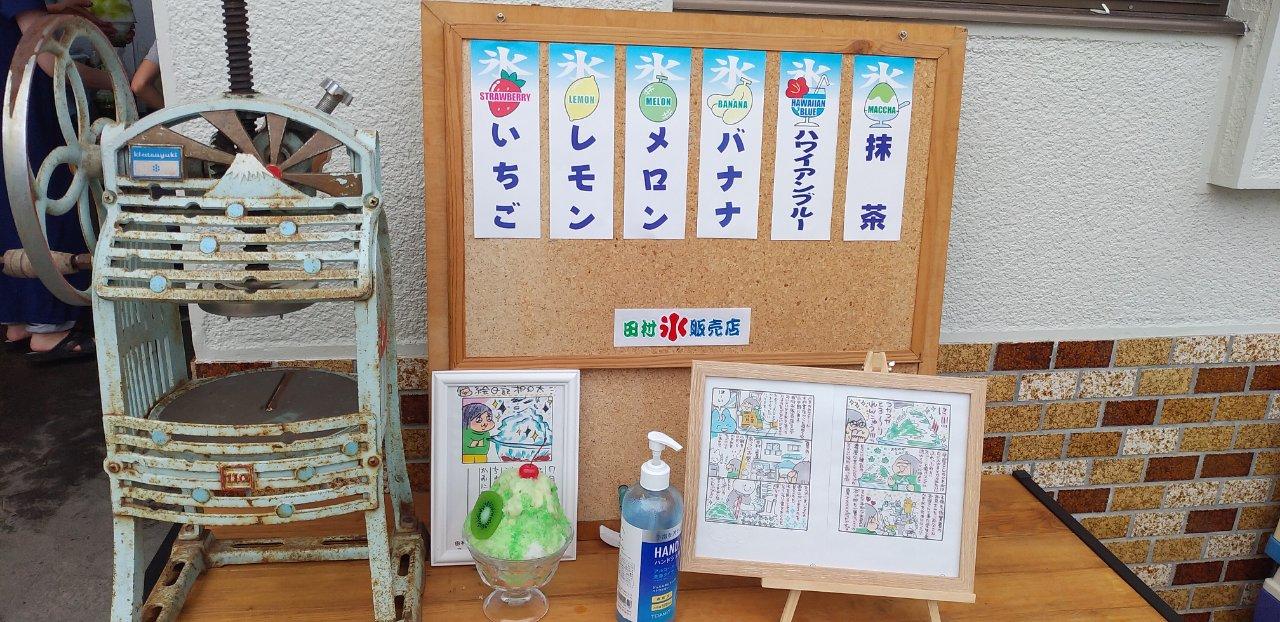 田村氷販売店 かき氷 メニュー