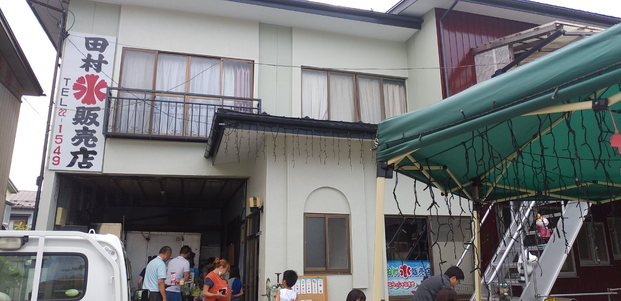 田村氷販売店