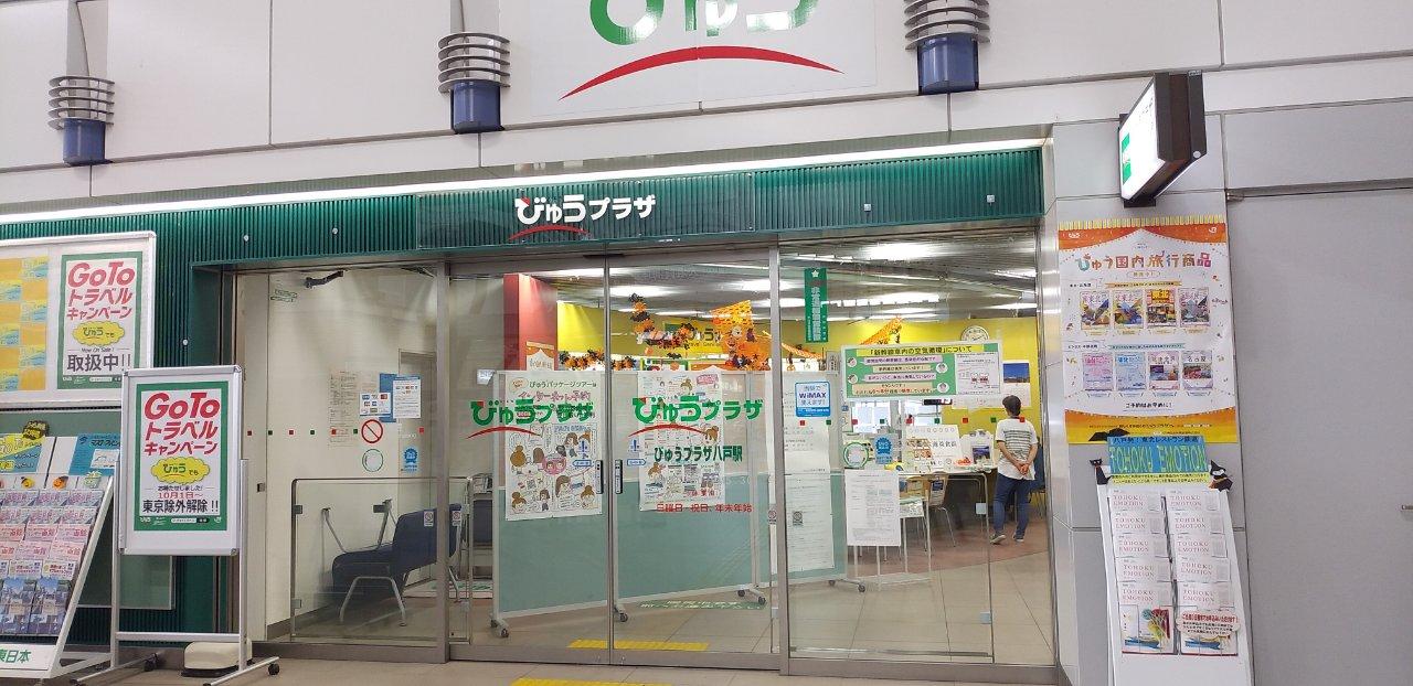 びゅうプラザ 八戸駅