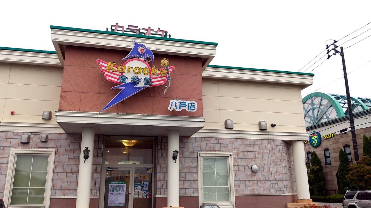 カラオケ合衆国 八戸店