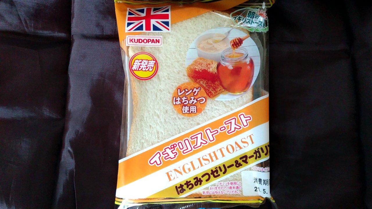 イギリストースト はちみつゼリー&マーガリン